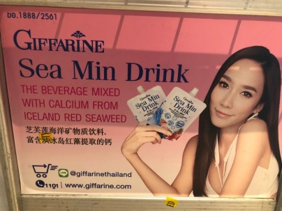 """The """"Sea Min Drink"""" sign we saw in a few places made us laugh every time."""